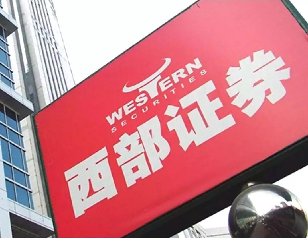 西部证券踩雷乐视网股权质押 已计提资产减值9.61亿