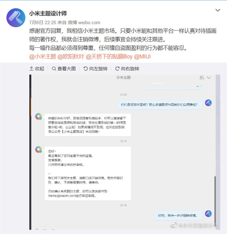 """小米主题被曝""""侵权偷图"""",回应:已开始排查"""