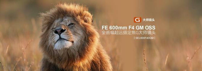 """索尼两款全画幅超远摄镜头在台湾上市,""""大炮""""镜头也可以很轻!"""