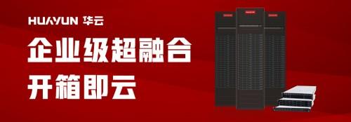 超融合广泛应用:凭借中国云力量 助力企业全面上云