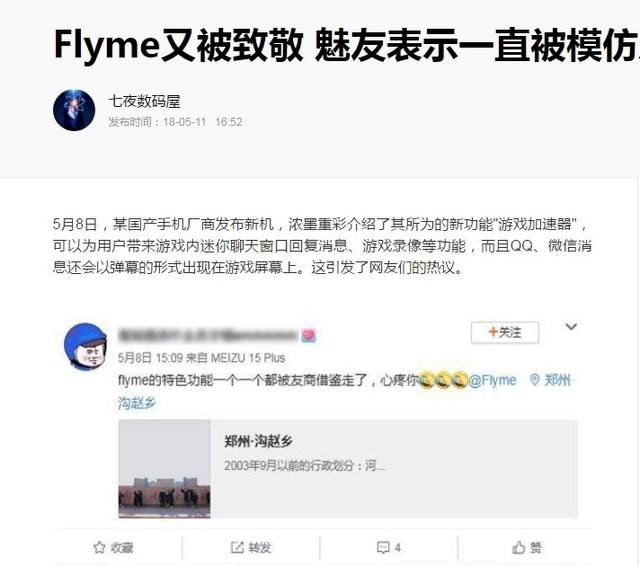 又双叒叕:魅族Flyme 8信息首曝光 今年Q4发布
