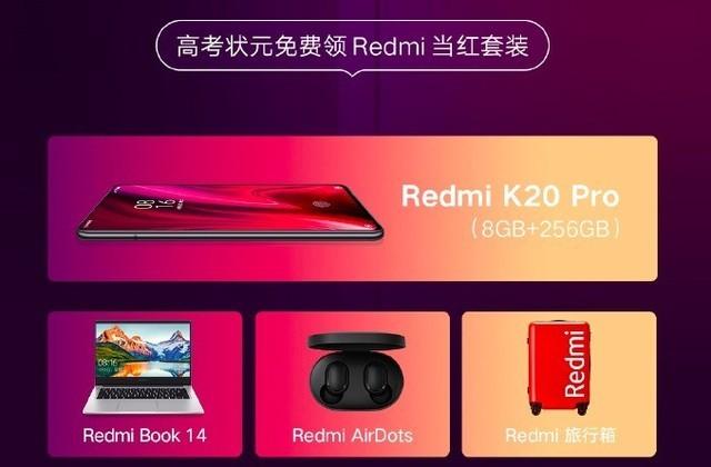 2019高考状元可免费领Redmi当红套装:含K20 Pro、RedmiBook 14等