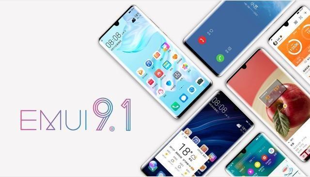 华为P20系列EMUI 9.1正式版7月下旬推送