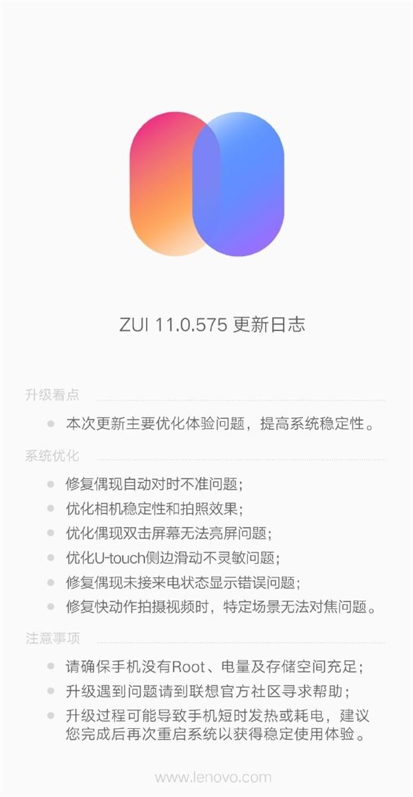 ZUI 11.0.575版本灰度推送 提高系统稳定性