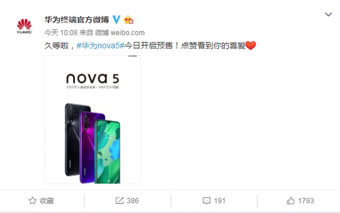 易烊千玺的自拍杀手锏,7777王中王必中一肖nova 5今日开启预售!
