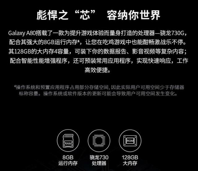 180°炫转三摄/骁龙730G 三星Galaxy A80登陆国内