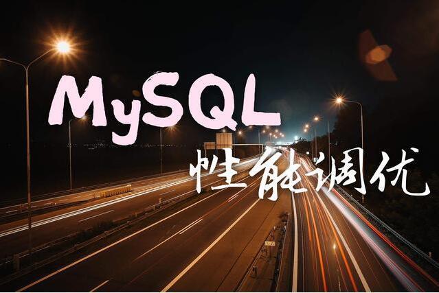 关于MySQL性能调优你必须了解的15个重要变量