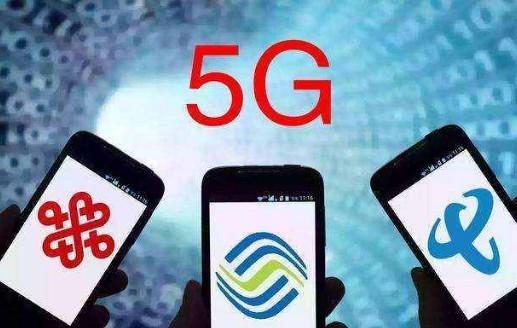 运营商/5G/通信