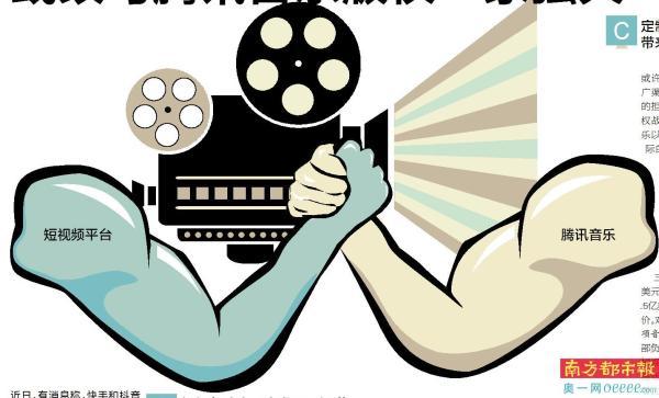 抖音快手抢食音乐视频化 或改写腾讯音乐版权一家独大