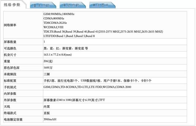 抢在5G前夕 7-8月份发布新机全面盘点