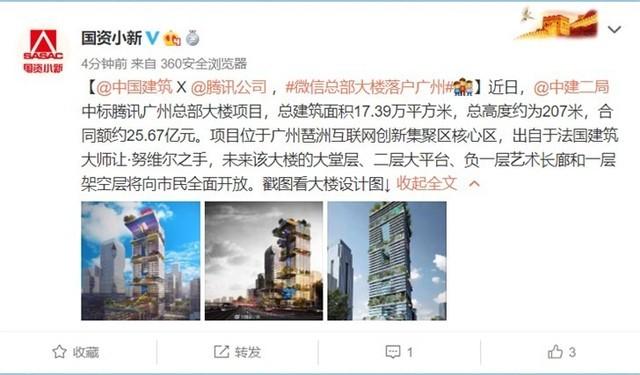 微信总部大楼来了 造价高达25.67亿元