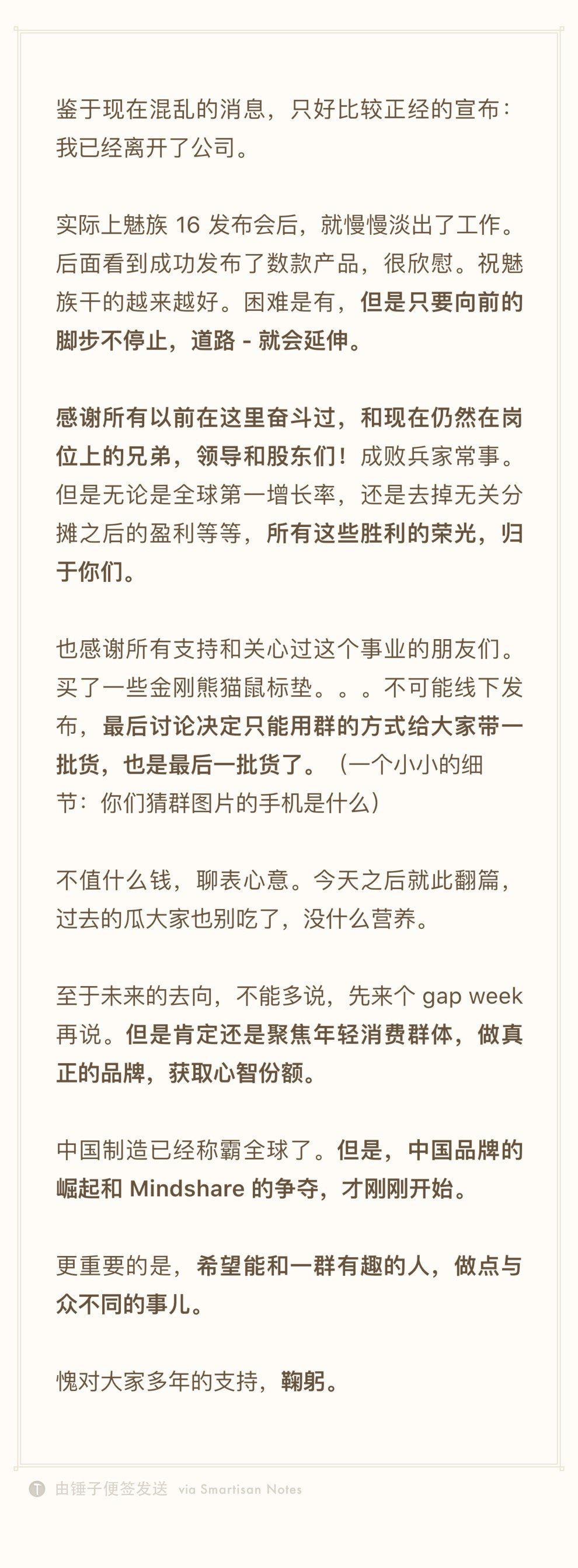 魅族李楠宣布已经离职:去年已慢慢淡出了工作