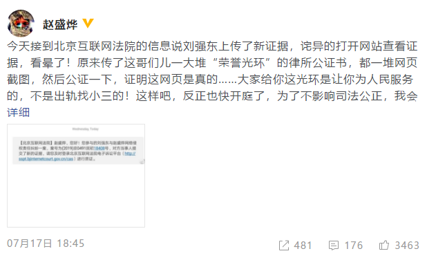 刘强东状告微博大V索赔300万 称其恶意丑化其形象