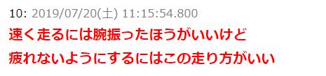 """除了满满中二气息还有何优势?日本玩家分析""""火影跑""""合理性"""