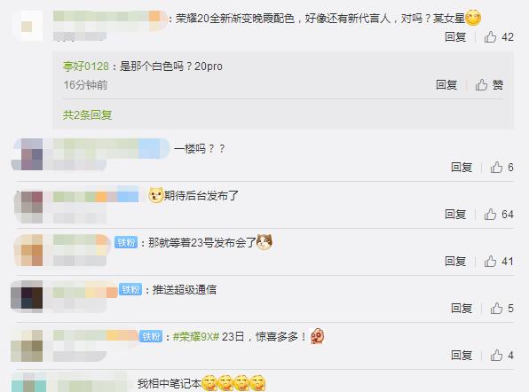 """荣耀发布会惊喜多多?赵明表示科技与技术足够""""锐""""!"""
