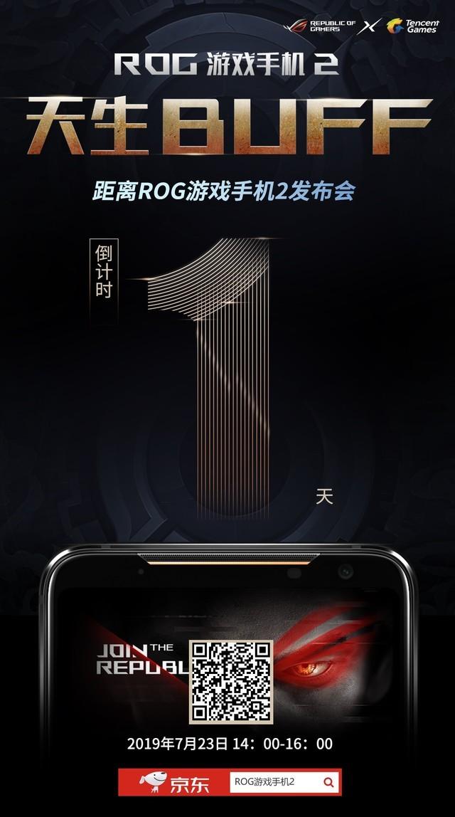 最强游戏手机来袭 ROG游戏手机2 为信仰而战