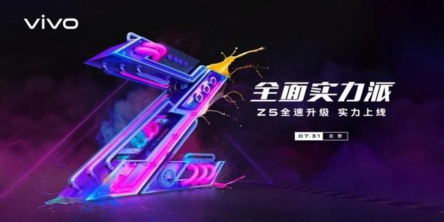 vivo Z5本月31日发布:搭4800万AI三摄配置亮眼