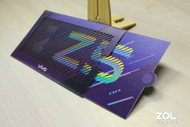 7月31日vivo Z5新机发布 邀请函实锤屏下指纹?