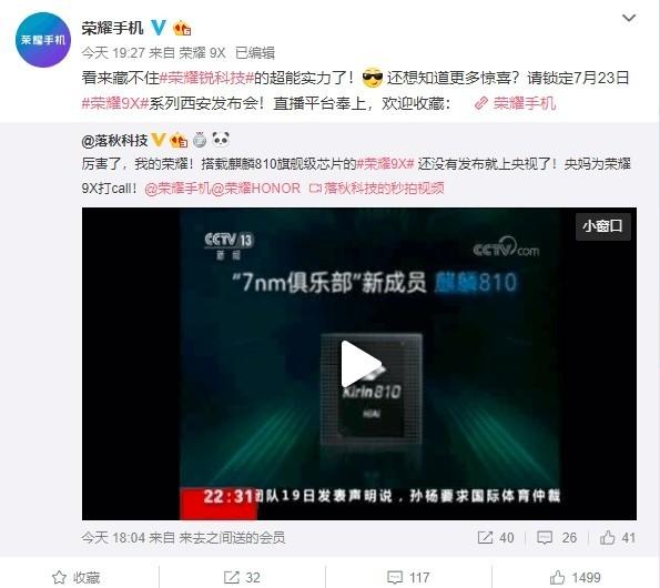 荣耀9X被央视提前曝光:麒麟810+侧面指纹