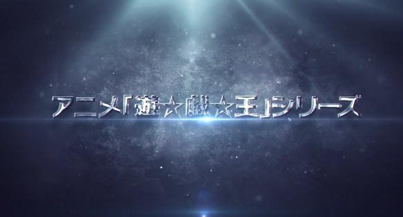 20周年特别企划!经典《游戏王》新作TV动画预告片!