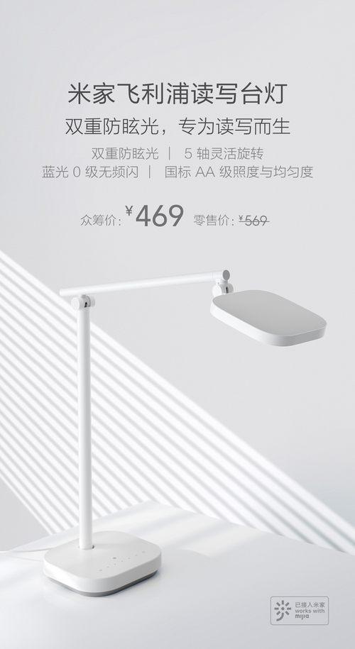 千元级品质灯光 米家飞利浦读写台灯469元开启众筹