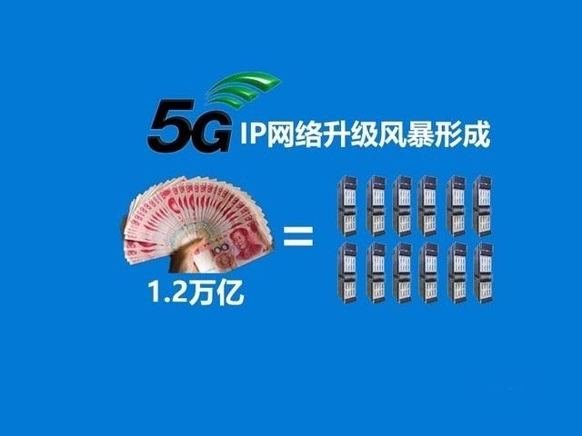 5G让IP网络现万亿市场 8年升级网络苦了运营商