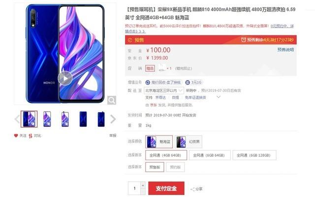 麒麟810+升降式全面屏 荣耀9X京东预售赠耳机