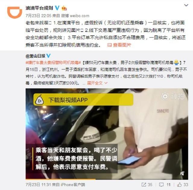 男子嫌打车费太贵 2次报假警称司机吸毒