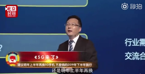 联通研究院院长全面解析5G问题:辐射忽略不计 手机明年再买