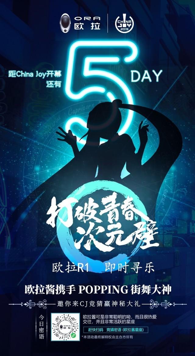 欧拉酱亮相China Joy 新潮科技打破青春次元壁