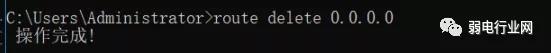 Route命令如何使用?如何利用route命令实现内外网切换?