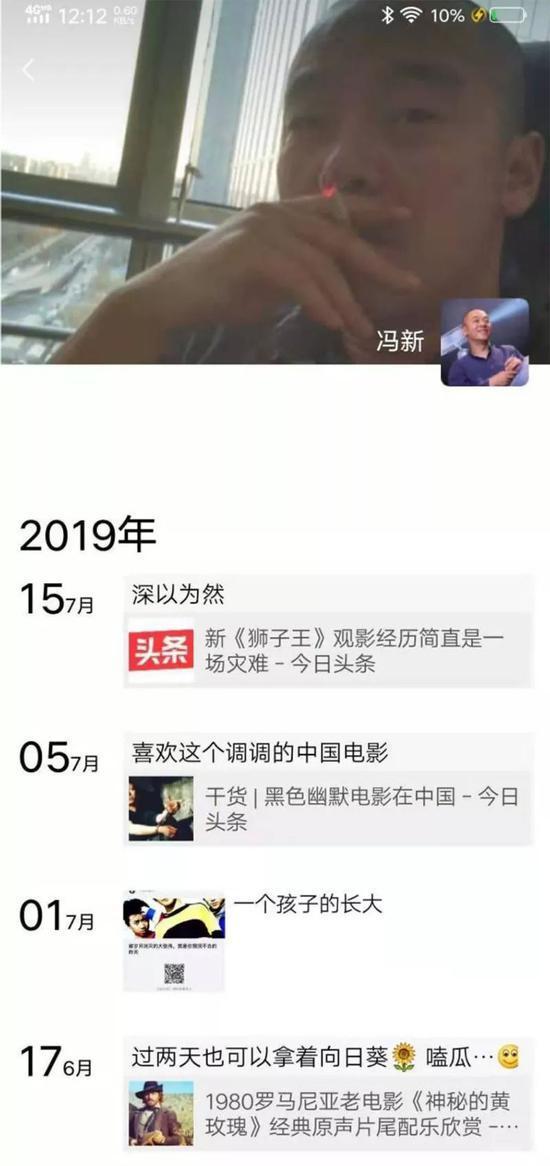 冯鑫的微信朋友圈截图