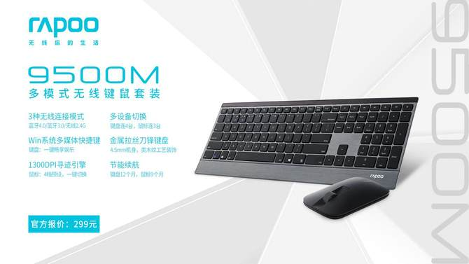 多��`m���_智薄至美,雷柏9500m多模式无线刀锋键鼠套装上市