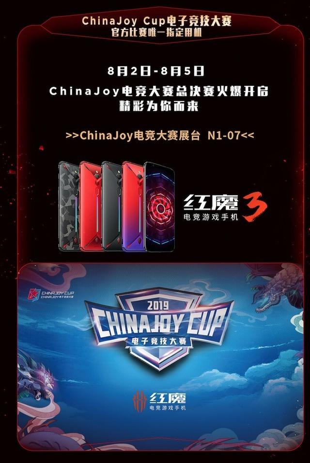 燃爆ChinaJoy!电竞新物种将现身努比亚红魔展台