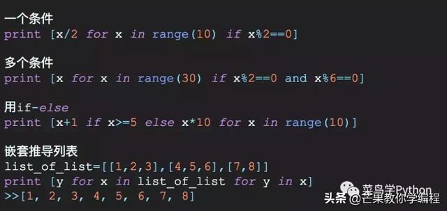 我珍藏的一些好的Python代码,技巧