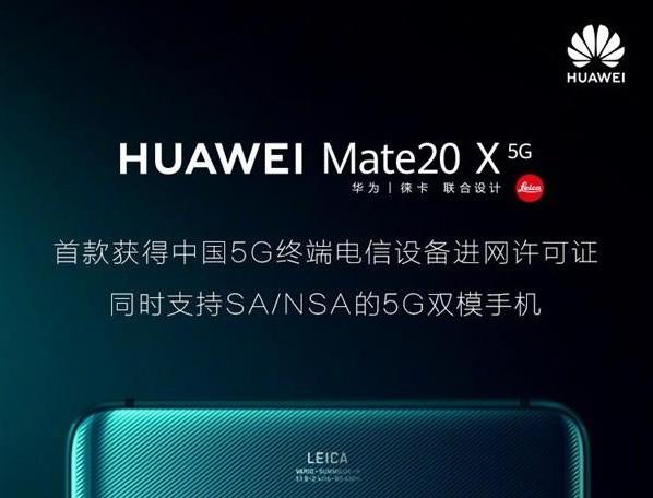 8月16日发售 华为Mate 20 X (5G)线上预约已超63万