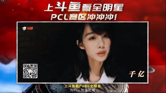 PUBG解说齐聚力 为PUBG全明星PCL代表队加油助威