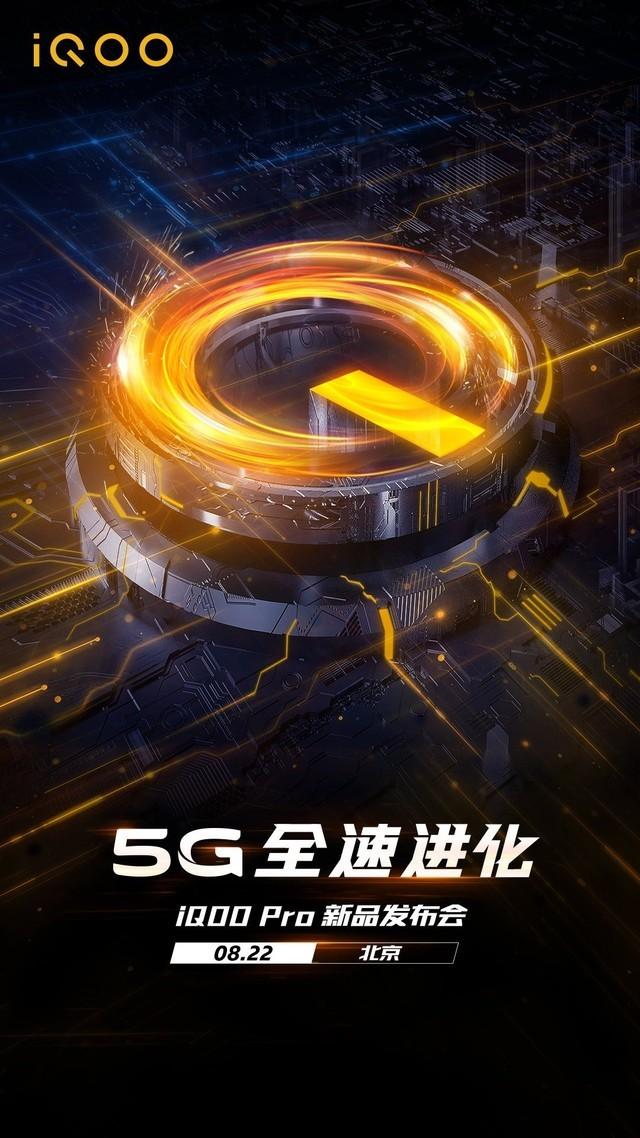 iQOO Pro:将于8月22日在北京发布