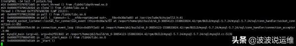 详解进程栈分析的两个命令--pstack和starce,值得收藏