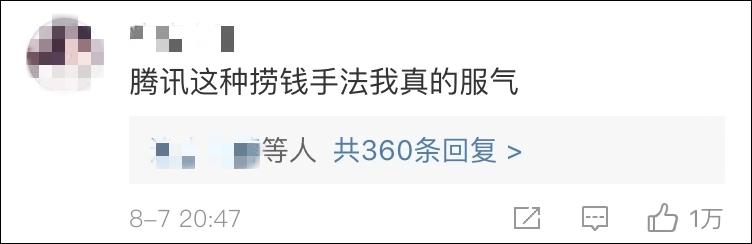 花30才能看《陈情令》大结局 腾讯视频被批吃相难看