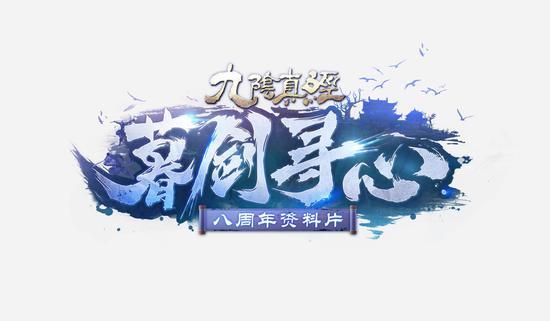 九阴真经八周年资料片定档8月16日