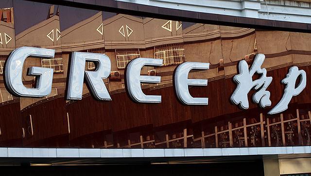 格力:珠海国资委原则同意股权转让项目受让方方案