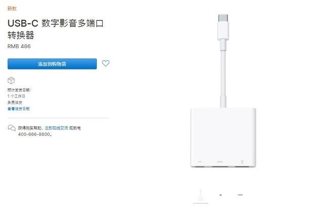 苹果新品上架官方商城 USB-C拓展坞售价486元