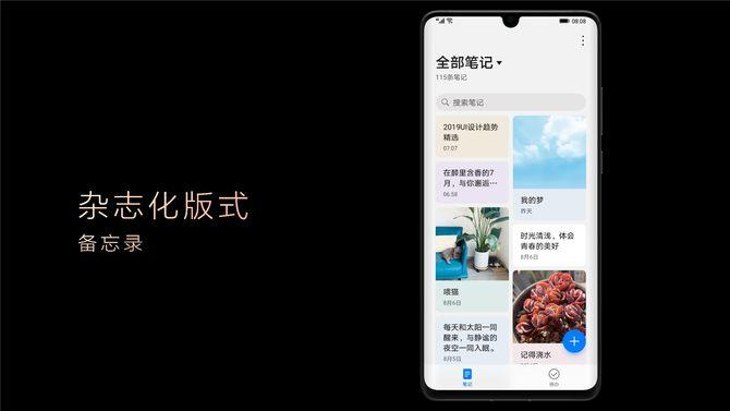 华为EMUI10全新UI/UX设计:具AI美学设计的全新体验