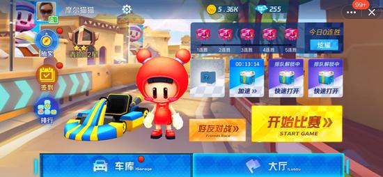 QQ小游戏《跑跑极限漂》使用小游戏联机对战引擎开发好友竞跑功能