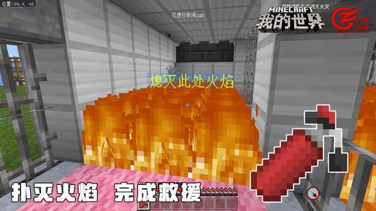 新玩法 来《我的世界》化身消防员热血救援