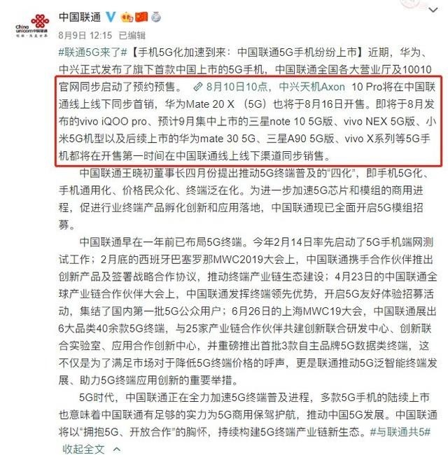 """""""意外事件"""" 中国联通曝光各厂下半年5G手机布局"""