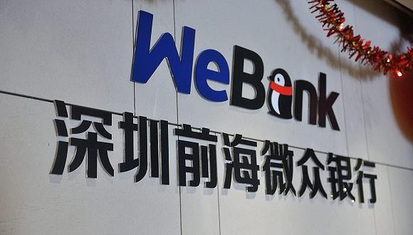 微众银行被罚200万 存在员工用本行贷款买股票等问题