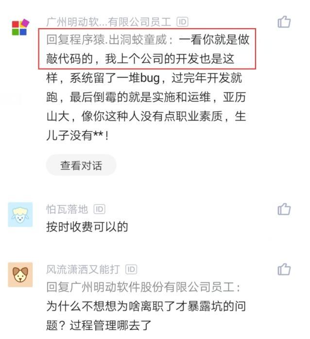 程序员离职2个月,前领导要求他回去改代码,网友:收费5千一次