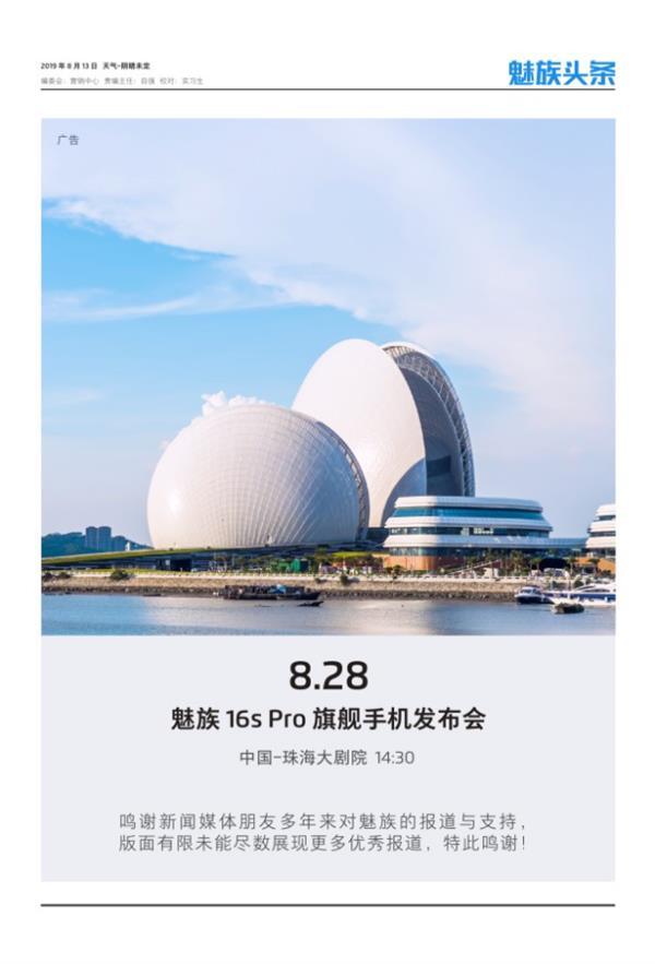 魅族16s Pro新旗舰官宣!邀请函亮了